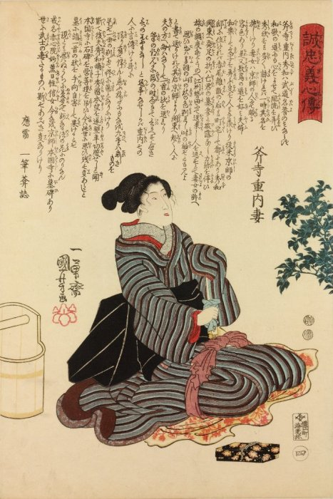 Jigai, grabajo japonés femenino